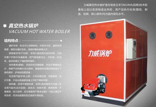 河南力威真空热水锅炉 1