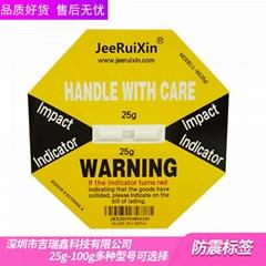 防震標籤木箱運輸監測防碰撞顯示標籤批發