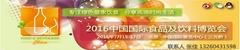2016北京食品及饮料博览会
