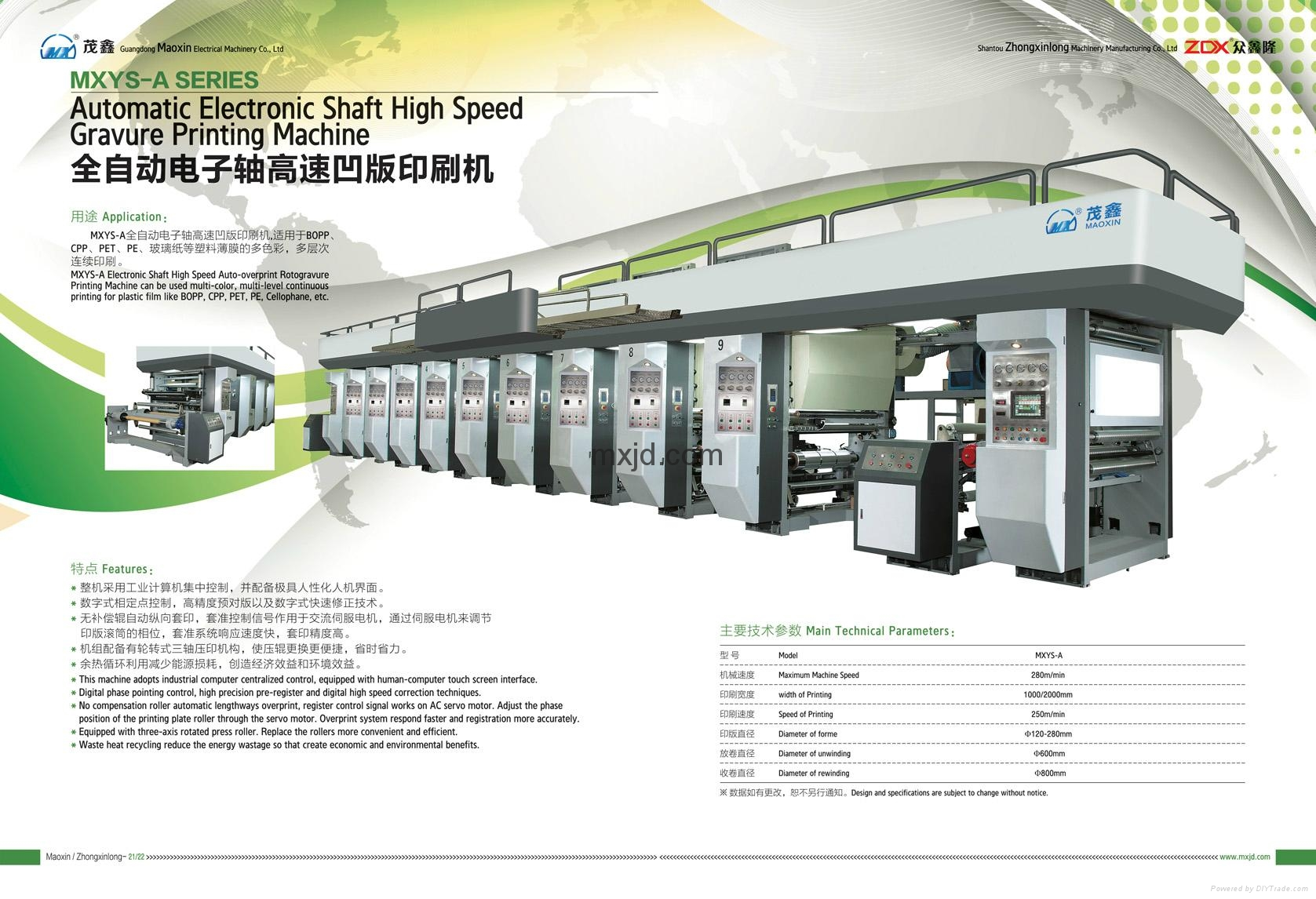 Automatic Electronic Shaft High Speed Gravure Printing Machine 2