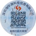 二維碼防偽標籤 1