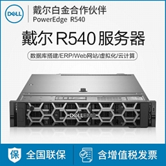 四川成都Dell戴尔PowerEdge R540服务器2U机架式