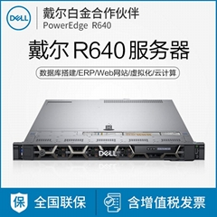四川成都Dell戴尔PowerEdge R640服务器1U机架式