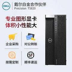 四川成都Dell/戴尔Precision T5820图形工作站塔式电脑