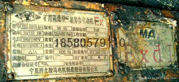 贵州修理煤矿运输机专用电动机专业性强 5
