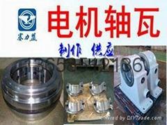 贵州省销售重庆赛力盟YR1600-8电机轴瓦正品钜惠
