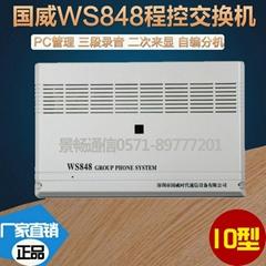 国威WS848(10)型4进48出集团电话总机48口内线电话