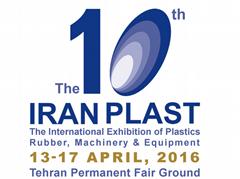 2016年伊朗國際塑料展