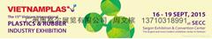 2016年第十六屆越南國際橡塑膠工業展覽會