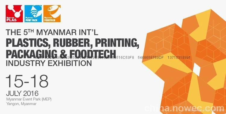 2016年第五届缅甸国际塑料橡胶工业展览会 1