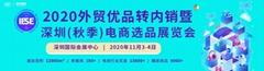 2020深圳秋季跨境电商选品展览会