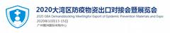 2020大灣區防疫物資出口對接會暨展覽會