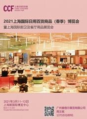 2021年上海(春季)国际日用