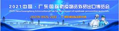 2021年中國(廣東)國際防疫物資外貿出口博覽會