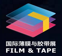 2021年第24屆深圳國際薄膜與膠帶展覽會