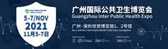 2021年廣州國際公共衛生博覽會
