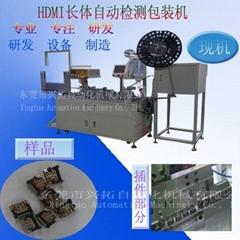 HDMI母座自动检测包装机