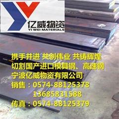宁波亿威特供日本日立YXM34高速钢