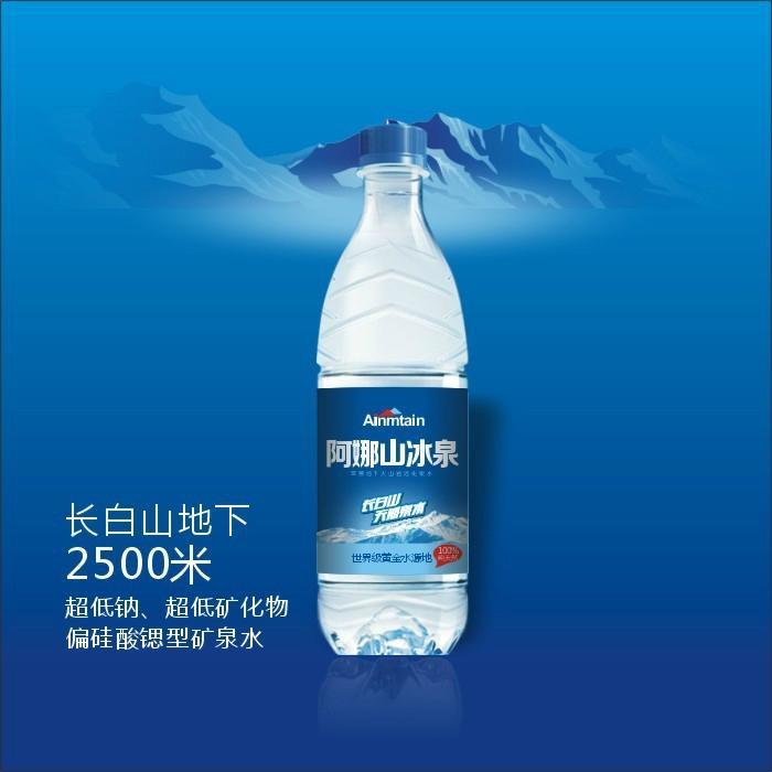 阿娜山冰泉 3