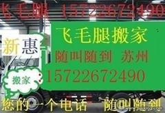 苏州市飞毛腿搬家运输服务有限公司