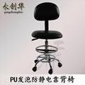 防靜電靠背椅