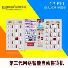 惠逸捷中国性价比最高的液晶触摸屏自动售货机