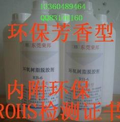 环氧灌封胶溶解剂