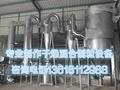 甲酸鉻烘乾設備 1