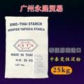 脆皮花生专用中泰变性淀粉PC-01 2