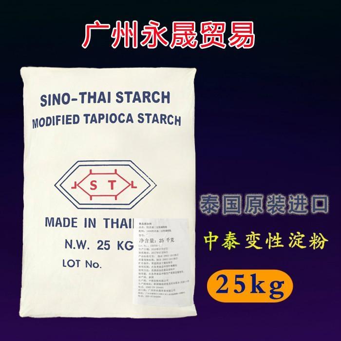 米面制品等专用中泰淀粉TGE-100 1