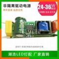 24W-36W LED驱动电源