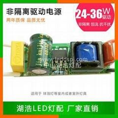 24W-36W LED驅動電源
