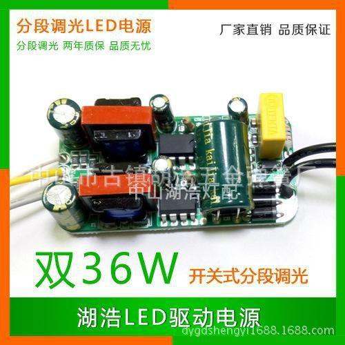36W全功率雙色變光調光調色電源 1