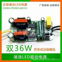 36W全功率双色变光调光调色电源