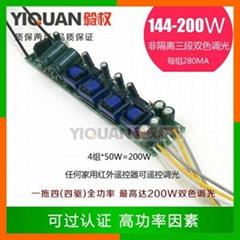 150W-200W LED一拖四驅動三段雙色調光