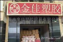 東莞市樟木頭金佳塑膠原料經營部