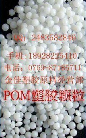 賽鋼料POM 美國杜邦 100P  3