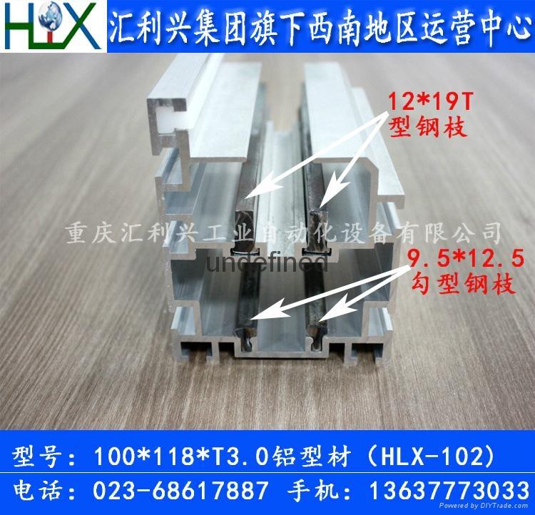 100118重型倍速鏈鋁型材 3