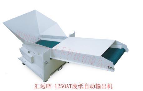 汇远HY-11550大型碎纸机 2