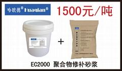 EC2000聚合物修补砂浆