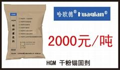 HGM-干粉錨固劑