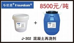 J-302混凝土再澆劑
