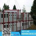 Prefab Hot Living House Container House