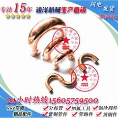 Copper U type elbow
