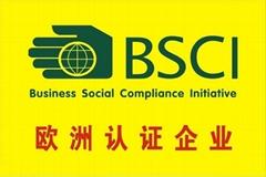 提供专业验厂认证辅导咨询BSCI验厂认证