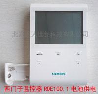 西门子壁挂炉温控器RDE100.1