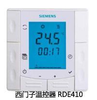 西門子地暖溫控器RDE410