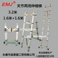 EMJ益美健3.2米两用式伸缩