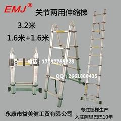 EMJ益美健3.2米两用式伸缩梯