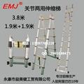 EMJ益美健3.8米两用式伸缩
